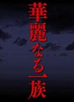【中古レンタルアップ】 DVD ドラマ 華麗なる一族 全5巻セット 木村拓哉[SMAP] 鈴木京香