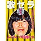 【中古レンタルアップ】 DVD ドラマ 歌セラ ?ふぞろいの妊婦たち? 全4巻セット