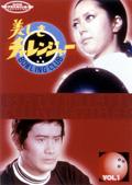 【中古レンタルアップ】 DVD ドラマ 美しきチャレンジャー 全4巻セット 新藤恵美 森次浩司