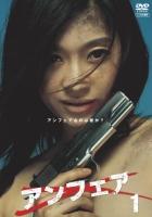 【中古レンタルアップ】 DVD ドラマ アンフェア 全6巻セット 篠原涼子 瑛太
