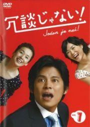 【中古レンタルアップ】 DVD ドラマ 冗談じゃない! 全6巻セット 織田裕二 上野樹里