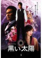 【中古レンタルアップ】 DVD ドラマ 黒い太陽 全4巻セット 永井大 井上和香