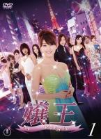 【中古レンタルアップ】 DVD ドラマ 嬢王 Virgin 全4巻セット原幹恵 永田彬