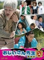 【中古レンタルアップ】 DVD ドラマ おじいさん先生 熱闘篇 全4巻セット ピエール瀧 松本莉緒