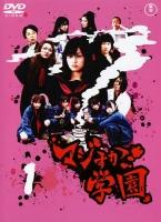 【中古レンタルアップ】 DVD ドラマ マジすか学園 全4巻セット AKB48 前田敦子 高橋みなみ