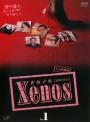 【中古レンタルアップ】 DVD ドラマ Xenos (クセノス) 全4巻セット 海東健 一戸奈美