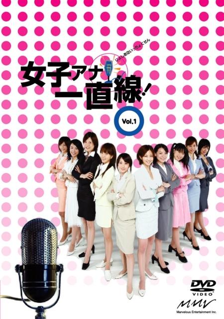 【中古レンタルアップ】 DVD ドラマ 女子アナ一直線! 全6巻セット 佐藤千亜妃 安田美沙子