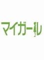 【中古レンタルアップ】 DVD ドラマ マイガール 全5巻セット 相葉雅紀 優香