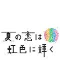 【中古レンタルアップ】 DVD ドラマ 夏の恋は虹色に輝く 全5巻セット 松本潤[嵐] 竹内結子