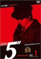 【中古レンタルアップ】 DVD ドラマ 探偵事務所5