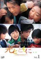 【中古レンタルアップ】 DVD ドラマ 光とともに… ?自閉症児を抱えて? 全4巻セット 篠原涼子 小林聡美