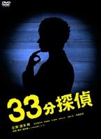 【中古レンタルアップ】 DVD ドラマ 33分探偵 全5巻セット 堂本剛[KinKi Kids] 水川あさみ