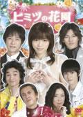 【中古レンタルアップ】 DVD ドラマ ヒミツの花園 全6巻セット 釈由美子 堺雅人