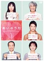 【中古レンタルアップ】 DVD ドラマ あいのうた 全4巻セット 菅野美穂 玉置浩二