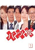 【中古レンタルアップ】 DVD ドラマ バツ彼 全4巻セット 高橋克典 高嶋政伸