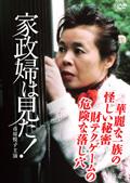 【中古レンタルアップ】 DVD ドラマ 家政婦は見た! PART.2 全5巻セット 市原悦子