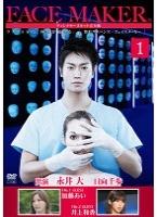 【中古レンタルアップ】 DVD ドラマ FACE-MAKER ディレクターズカット完全版 全7巻セット 永井大 日向千歩
