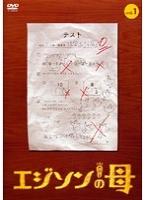 【中古レンタルアップ】 DVD ドラマ エジソンの母 全5巻セット 伊東美咲 坂井真紀