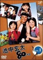 【中古レンタルアップ】 DVD ドラマ 池中玄太80キロ パートI 全4巻セット 西田敏行 杉田かおる
