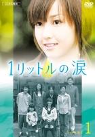 【中古レンタルアップ】 DVD ドラマ 1リットルの涙 全6巻セット 沢尻エリカ 薬師丸ひろ子