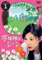 【中古レンタルアップ】 DVD ドラマ 不機嫌なジーン 全6巻セット 竹内結子 内野聖陽