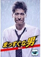 【中古レンタルアップ】 DVD ドラマ まっすぐな男 全5巻セット 佐藤隆太 深田恭子
