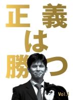 【中古レンタルアップ DVD】 DVD 正義は勝つ ドラマ 全5巻セット 正義は勝つ 全5巻セット 織田裕二 鶴田真由, 不動のうめ:8a2ea064 --- zagifts.com