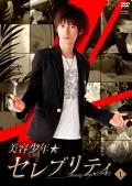 【中古レンタルアップ】 DVD ドラマ 美容少年★セレブリティ 全6巻セット 真山明大 中河内雅貴