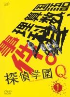 【中古レンタルアップ】 DVD ドラマ 探偵学園Q 全5巻セット 神木隆之介 志田未来