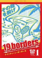 【中古レンタルアップ】 DVD ドラマ 19borders ナインティーン・ボーダーズ Season 1+2 全5巻セット 福士誠治 瀬戸早妃