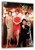 【中古レンタルアップ】 DVD ドラマ 嬢王 全4巻セット 北川弘美 金子昇