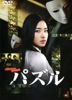 【中古レンタルアップ】 DVD ドラマ パズル 全5巻セット 石原さとみ 山本裕典