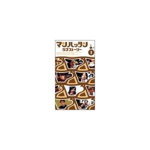 【中古レンタルアップ】 DVD ドラマ マンハッタンラブストーリー 全6巻セット 松岡昌宏[TOKIO] 小泉今日子