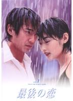 【中古レンタルアップ】 DVD ドラマ 最後の恋 全6巻セット 中居正広[SMAP] 常盤貴子