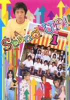 【中古レンタルアップ】 DVD ドラマ Stand UP!! 全6巻セット 二宮和也[嵐] 山下智久[NEWS]