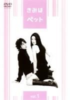 【中古レンタルアップ】 DVD ドラマ きみはペット 全5巻セット 小雪 松本潤[嵐]