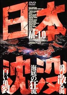 【中古レンタルアップ】 DVD ドラマ 日本沈没 [TVドラマ版] 全9巻セット 村野武憲 由美かおる