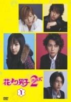 【中古レンタルアップ】 DVD ドラマ 花より男子2(リターンズ) 全6巻セット 井上真央 松本潤