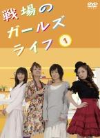 【中古レンタルアップ】 DVD ドラマ 戦場のガールズライフ 全5巻セット 松本まりか EMI