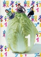 【中古レンタルアップ】 DVD ドラマ 親孝行プレイ 全5巻セット 安田顕 要潤