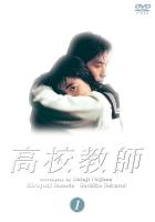 【中古レンタルアップ】 DVD ドラマ 高校教師 全4巻セット 真田広之 桜井幸子