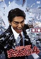 【中古レンタルアップ】 DVD ドラマ サラリーマン金太郎4 全5巻セット 高橋克典 羽田美智子