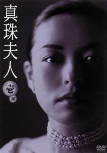 【中古レンタルアップ】 DVD ドラマ 真珠夫人 全9巻セット 横山めぐみ 葛山信吾