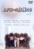 【中古レンタルアップ】 DVD ドラマ ふぞろいの林檎たち 全5巻セット 中井貴一 時任三郎