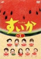【中古レンタルアップ】 DVD ドラマ すいか 全4巻セット 小林聡美 ともさかりえ