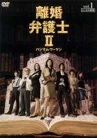 【中古レンタルアップ】 DVD ドラマ 離婚弁護士II ?ハンサムウーマン? 全6巻セット 天海祐希 瀬戸朝香