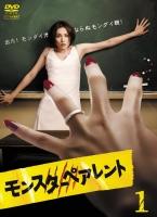 【中古レンタルアップ】 DVD ドラマ モンスターペアレント 全6巻セット 米倉涼子 平岡祐太