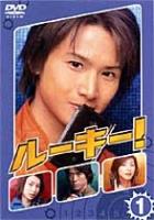 【中古レンタルアップ】 DVD ドラマ ルーキー! 全6巻セット 堂本光一[Kinki Kids] 内山理名