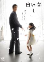 【中古レンタルアップ】 DVD ドラマ 白い春 全6巻セット 阿部寛 大橋のぞみ