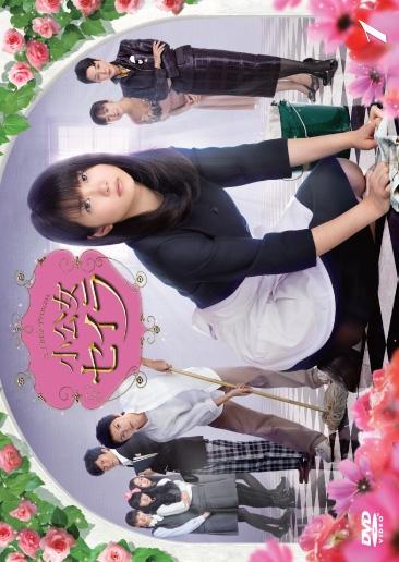 【中古レンタルアップ】 DVD ドラマ 小公女セイラ 全6巻セット 志田未来 林遣都